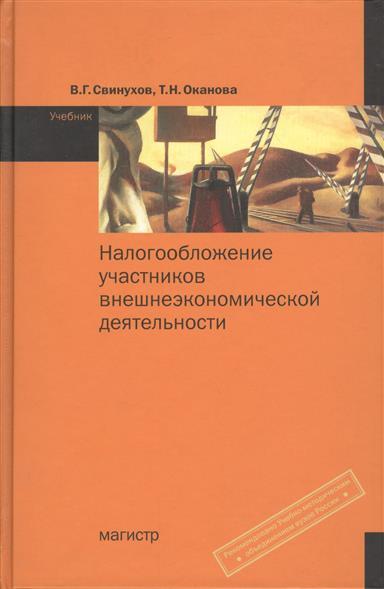 Налогообложение участников внешнеэконом. деятельности Свинухов