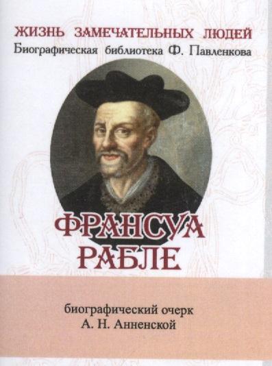 Франсуа Рабле. Его жизнь и литературная деятельность. Биографический очерк (миниатюрное издание)