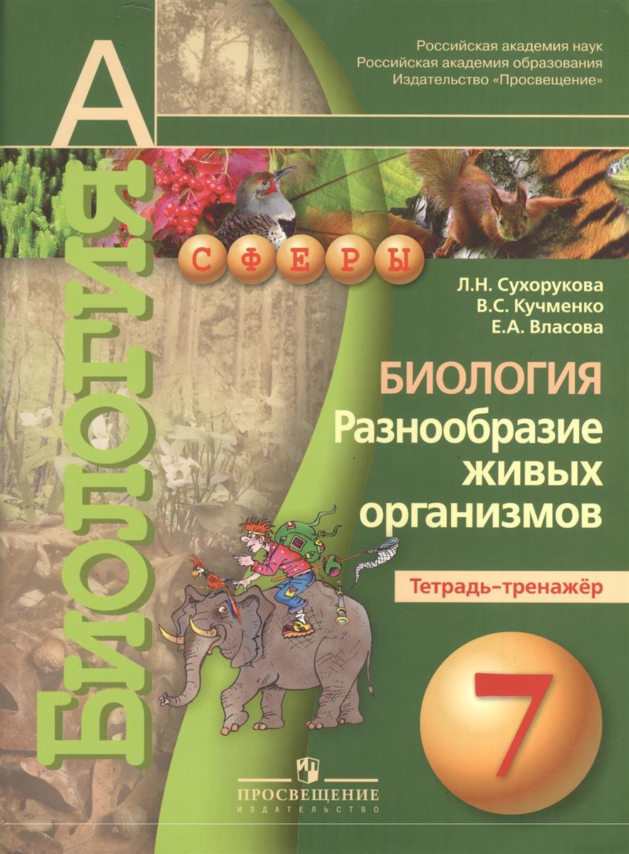 Биология. Разнообразие живых организмов. Тетрадь-тренажер. 7 класс. Пособие для учащихся общеобразовательных учреждений