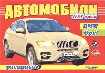 Автомобили ХХI века. BMW. Opel