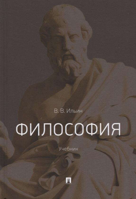 Ильин В. Философия ильин в теория познания философия как оправдание абсолютов в поисках causa finalis