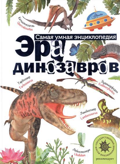 Тихонов А. Эра динозавров