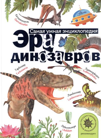 цена на Тихонов А. Эра динозавров