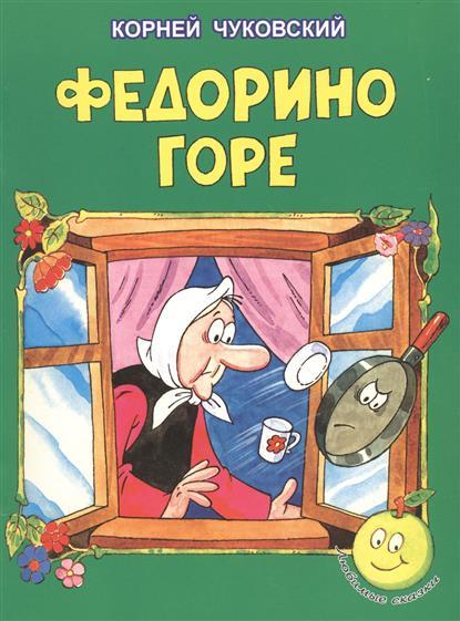 Чуковский К. Федорино горе (3+) к и чуковский бармалей