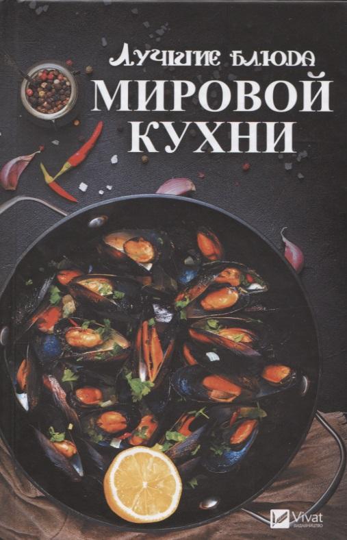 Тарасова Н. Лучшие блюда мировой кухни ножи для кухни лучшие