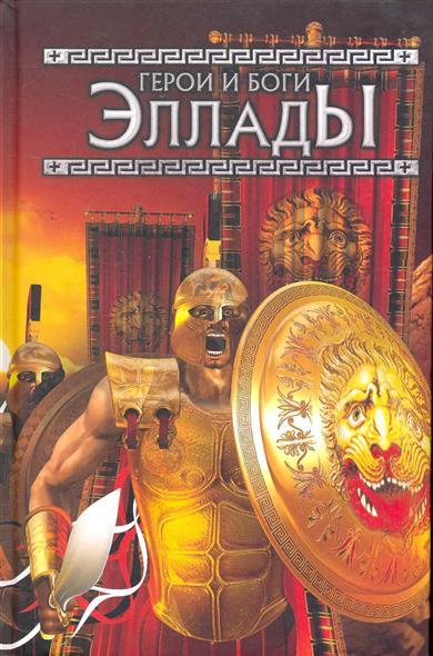 Герои и боги Эллады