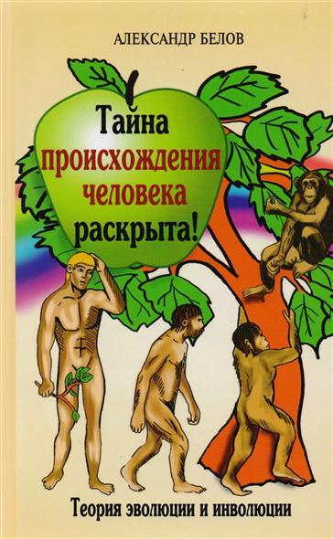 Белов А. Тайна происхождения человека раскрыта