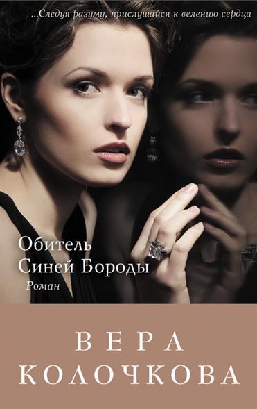 Колочкова В. Обитель Синей Бороды. Роман ISBN: 9785699763474 цена