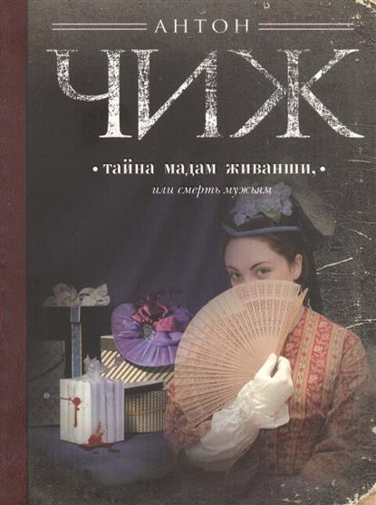 Тайна мадам Живанши, или Смерть мужьям: роман