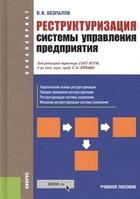 Реструктуризация системы управления предприятием. Учебное пособие