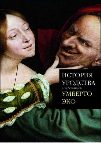 Книга История уродства. Эко У.