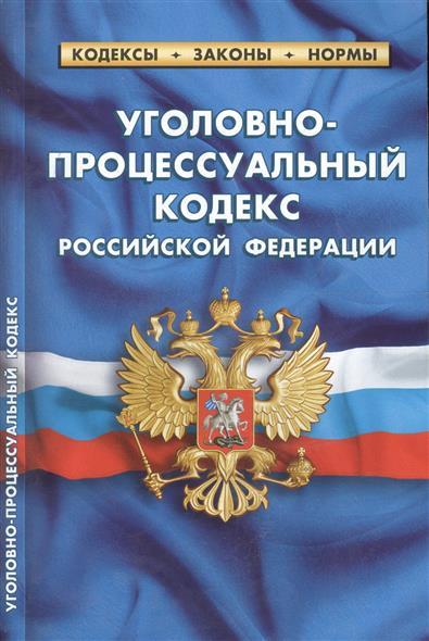 Уголовно-процессуальный кодекс РФ (по состоянию на 1.02.2017)