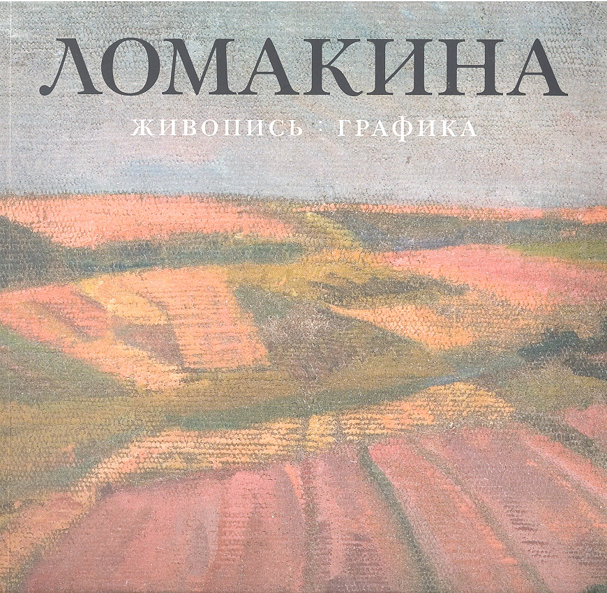 Ломакина Мария Владимировна. Живопись. Графика