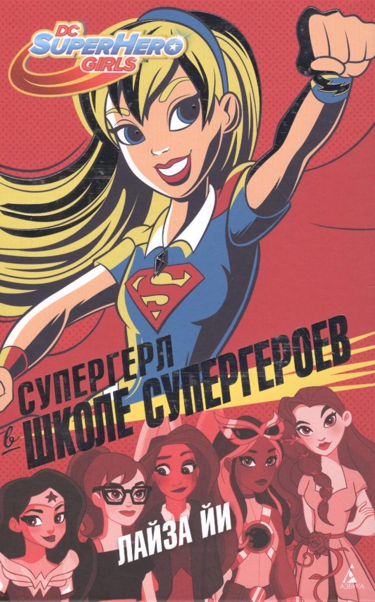 Йи Л. Супергерл в Школе супергероев плащ и маска супергерл uni