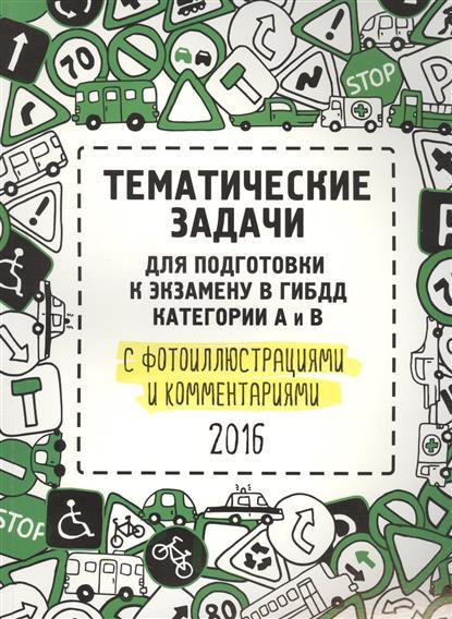 Тематические задачи для подготовки к экзамену в ГИБДД категории А и B с фотоиллюстрициями и комментариями 2016