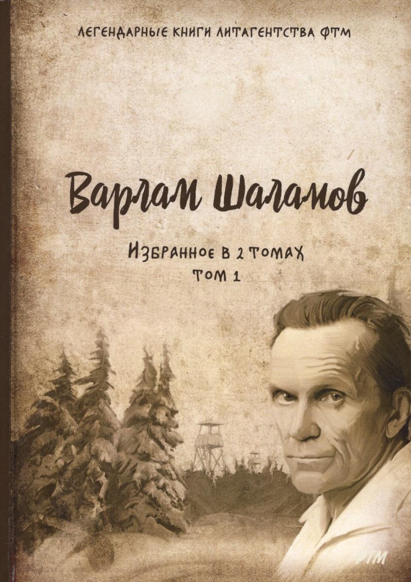 Шаламов В. Избранное. В 2 томах. Том 1 избранное в 3 х томах