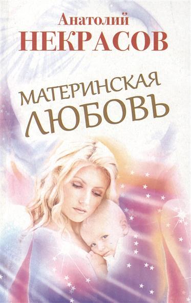 Материнская любовь. Издание 6-е, переработанное и дополненное