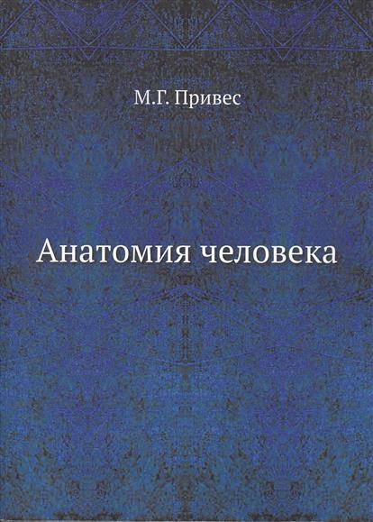 Привес М. Анатомия человека ISBN: 9785519496735 палычева л н анатомия человека русско латинско английский атлас