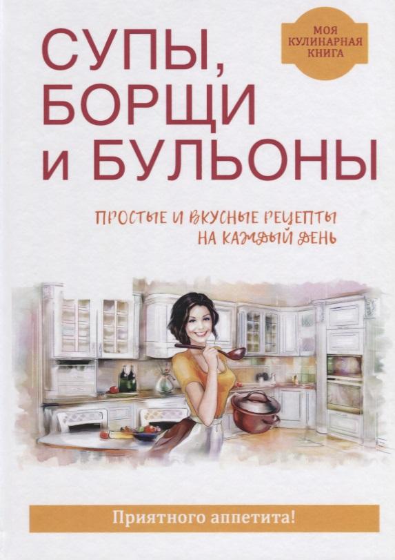 Куликова В. Супы, борщи и бульоны