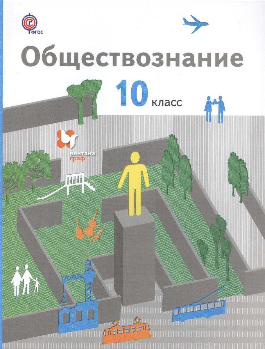 Обществознание. Базовый уровень. 10 класс. Учебник для учащихся общеобразовательных организаций