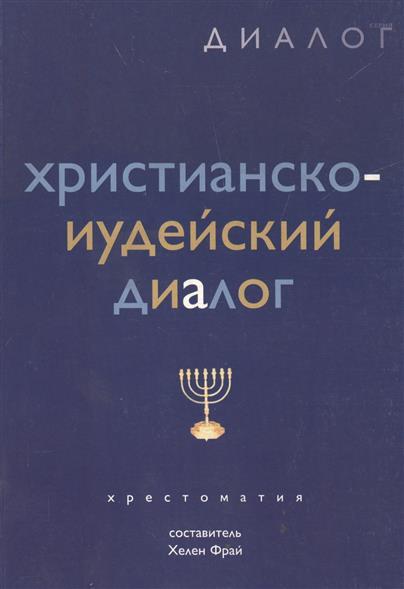 Христианско-иудейский диалог. Хрестоматия