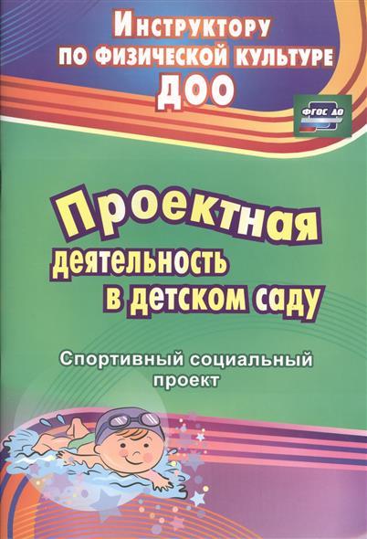 Иванова Е. Проектная деятельность в детском саду. Спортивный социальный проект