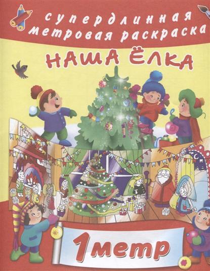Кулешова О. (ред.) Наша елка зарина о ред наша семейная родовая книга