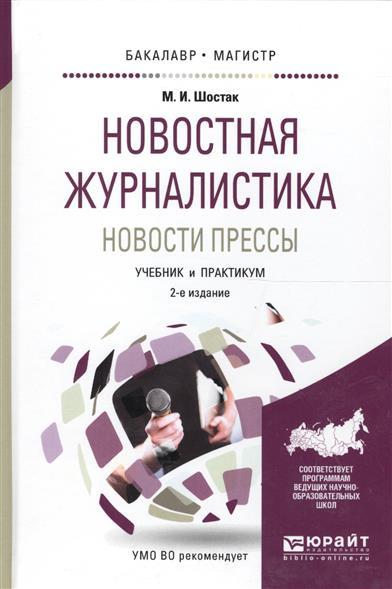 Шостак М. Новостная журналистика. Новости прессы. Учебник и практикум для бакалавриата и магистратуры