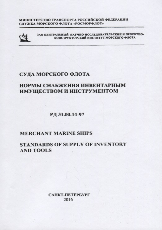 Суда морского флота. Нормы снабжения инвентарным имуществом и инструментом / Merchant marine ships. Standards of supply of inventory and tools РД 31.00.14-97
