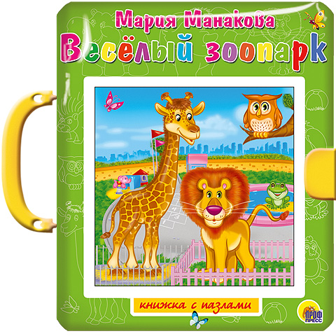 Манакова М. Веселый зоопарк. Книжка с пазлами