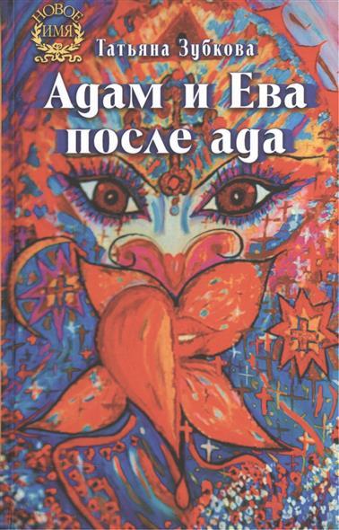 Зубкова Т. Адам и Ева после ада 15930магнит гипсовый змея адам и ева зол