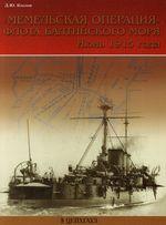 Козлов Д. Мемельская операция флота Балтийского моря Июнь 1915 г.