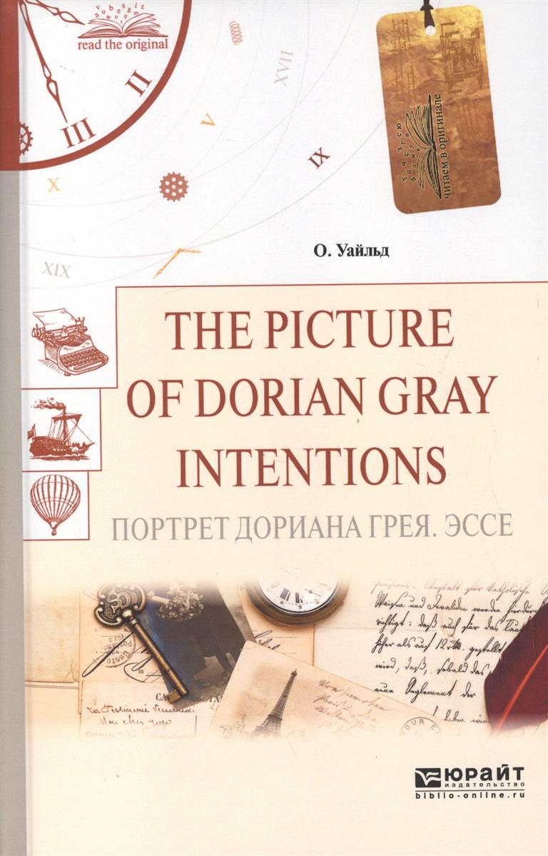 Уайльд О. The Picture of Dorian Gray. Intentions. Портрет Дориана Грея. Эссе impact of job satisfaction on turnover intentions