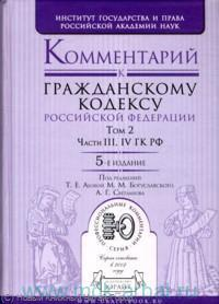 Комм. к ГК РФ т.2/2тт Ч. 3, 4 ГК РФ