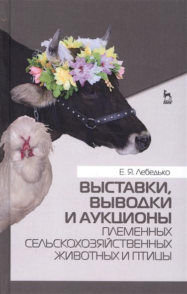 Лебедько Е. Выставки, выводки и аукционы племенных сельскохозяйственных животных и птицы лебедько е я корова и телята