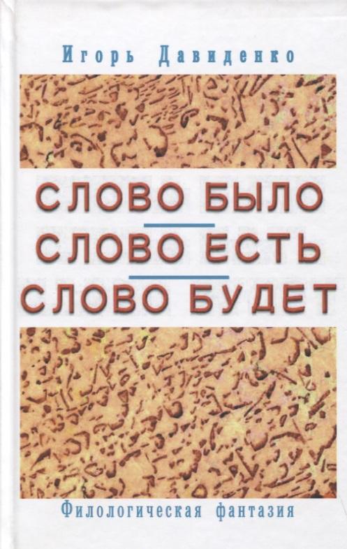 Давиденко И. Слово было. Слово есть. Слово будет. Филологическая фантазия цены