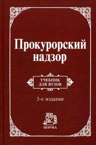 Сухарев А. Прокурорский надзор Сухарев