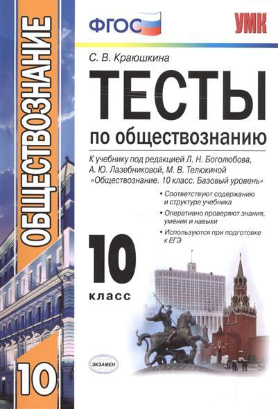 Контрольные работы по русскому языку 10 класс