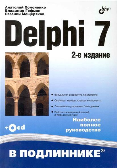 Хомоненко А. Delphi 7 В подлиннике delphi程序设计教程上机指导及习题解答(第2版)