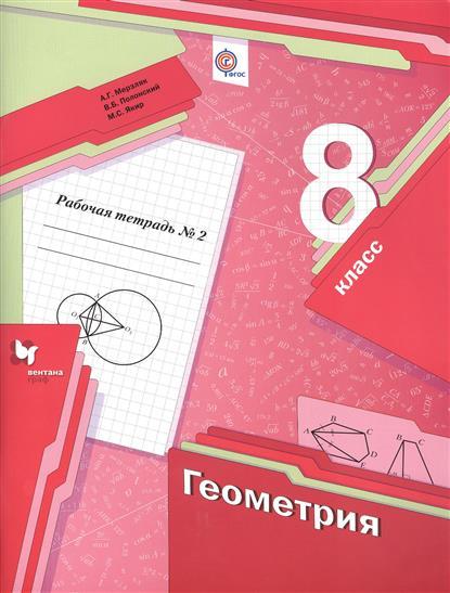 Геометрия. 8 класс. Рабочая тетрадь №2 для учащихся общеобразовательных организаций