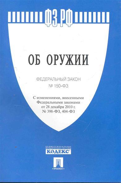 ФЗ Об оружии №150-ФЗ
