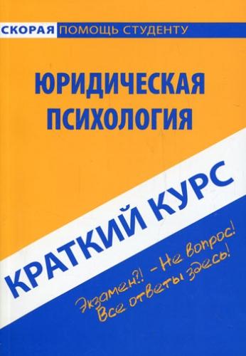 Краткий курс по юридической психологии