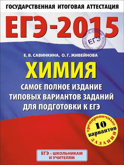 ЕГЭ-2015. Химия. Самое полное издание типовых вариантов заданий для подготовки к ЕГЭ
