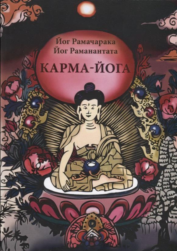 Рамачарака Й., Раманантата Й. Карма-Йога. Учение йогов о труде и обязанностях в жизни. Сборник