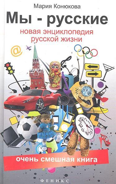 Мы - русские Новая энциклопедия русской жизни
