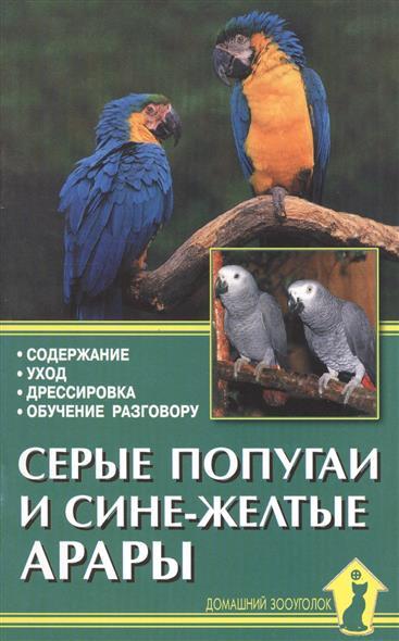 Рахманов А. Серые попугаи и сине-желтые арары. Содержание. Уход. Дрессировка. Обучение разговору