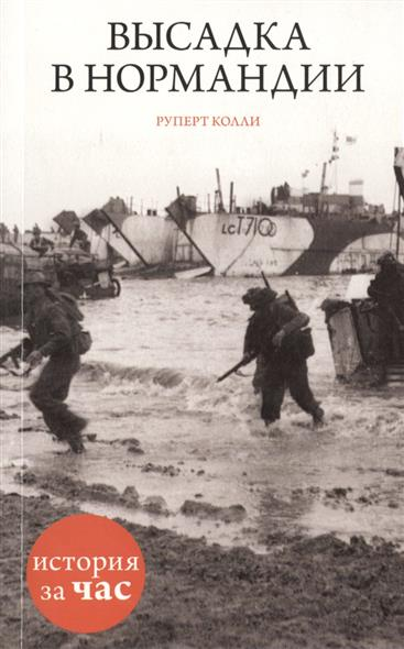 Колли Р. Высадка в Нормандии драбкин а сост танкисты книга вторая