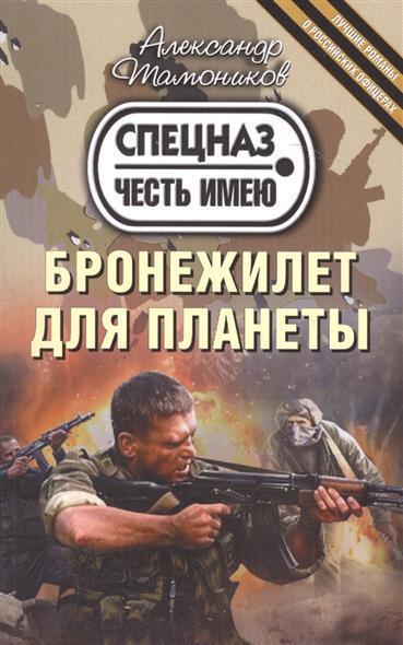 Тамоников А. Бронежилет для планеты тамоников а эшафот для авторитета