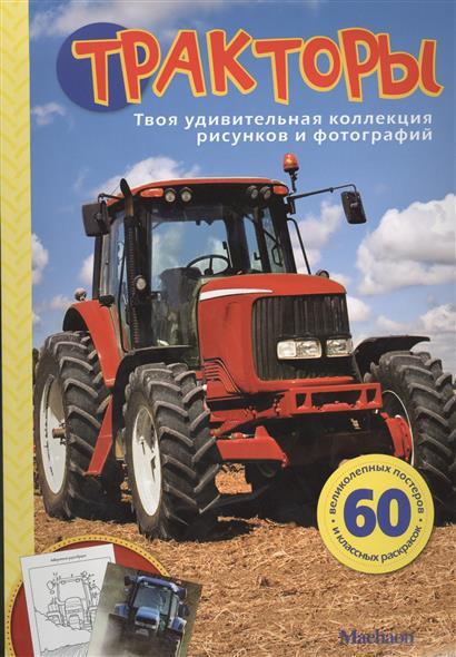 Тракторы. Твоя удивительная коллекция рисунков и фотографий