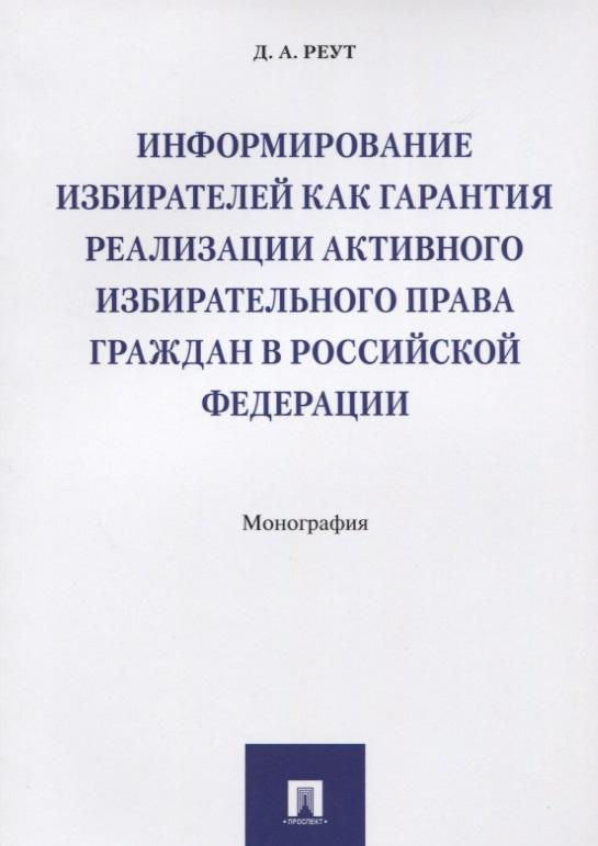 Информирование избирателей как гарантия реализации активного избирательного права граждан в Российской Федерации. Монография от Читай-город